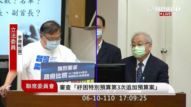 國民黨立委李德維詢問主計長朱澤民有無接獲通知施打疫苗,朱澤民回「沒有」。(圖擷取自國會頻道)