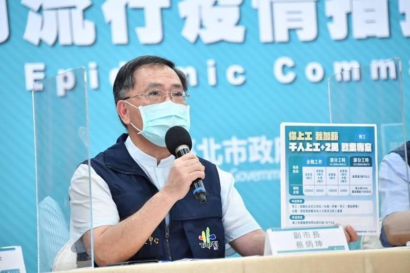 台北市副市長蔡炳坤說,「『你上工,我加薪』千人上工加2萬就業專案」,勞工只要上工滿3個月,由市府一次性「加薪」2萬元;企業響應專案聘僱勞工也可獲得補助。(台北市政府提供)
