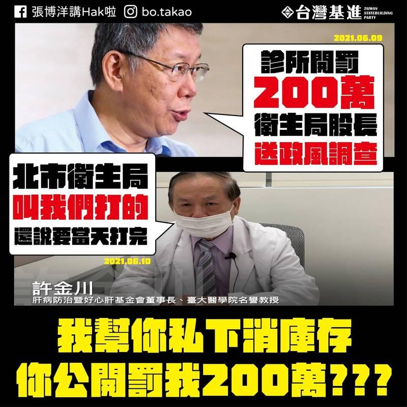 許金川指衛生局要求當天打完疫苗!張博洋:幫忙還被罰兩百萬?