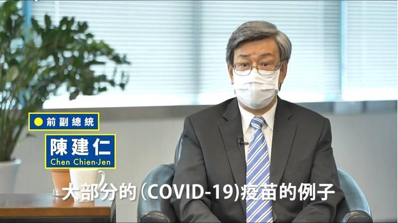 陳建仁表示WHO也主張免疫橋接。(翻攝自陳建仁臉書影片)