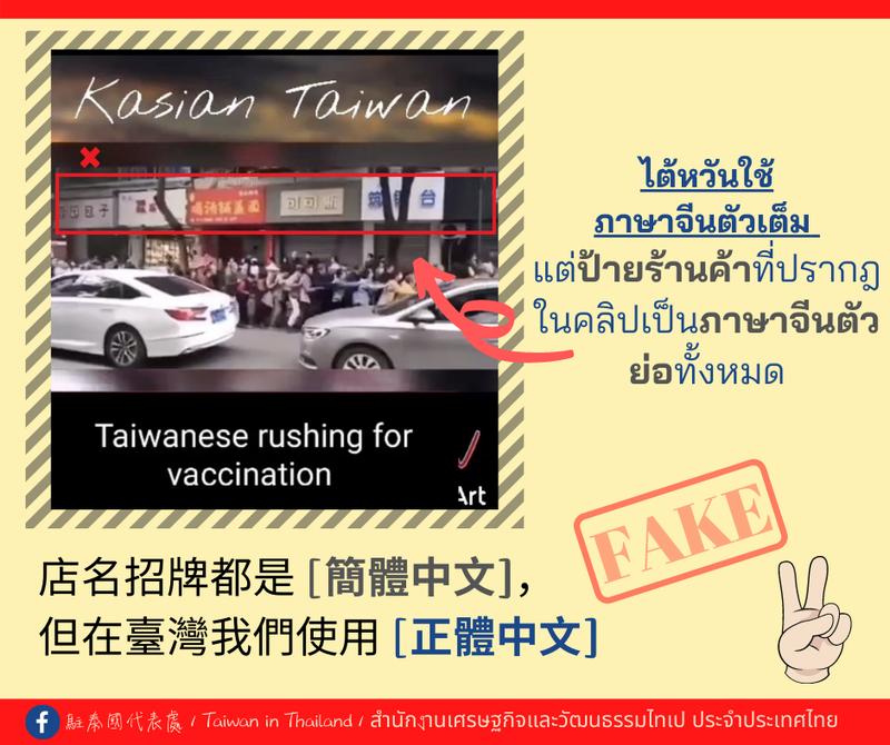 店家招牌都是簡體字,明顯不在台灣。(圖翻攝自駐泰代表處臉書)