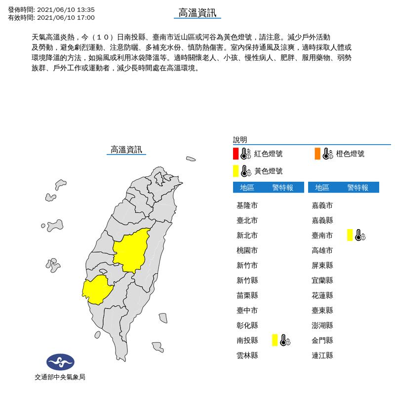 氣象局下午1時35分對南投縣與台南市發布高溫特報,持續至下午5時整。(擷取自中央氣象局)
