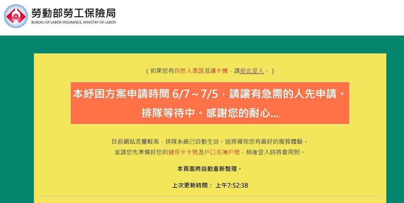 本報今上午實際查看,包含勞保局及衛福部的申請頁面仍持續塞車中,截至8點仍未能順利進入。(圖擷自勞保局網站)