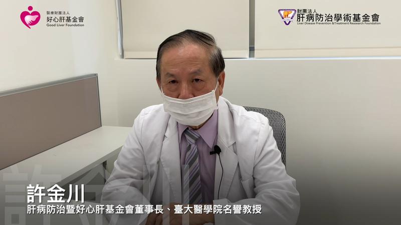 好心肝診所負責人、肝基會董事長許金川親自錄製影片,說明疫苗接種事件。(圖擷自影片)
