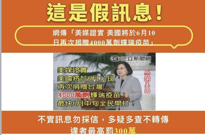 網傳「美媒證實,美國將於6月10日再次捐贈台灣4000萬劑輝瑞疫苗!最快6月中旬全民開打」的不實訊息,刑事局已鎖定特定嫌疑人,依法究辦中。(刑事局提供)