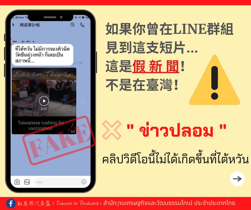 泰國近來流傳假影片,稱我國民眾瘋打疫苗。(圖翻攝自駐泰代表處臉書)