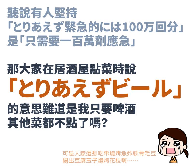 有網路影片指,日本自民黨外交小組組長佐藤正久稱「台灣政府只要求100萬劑」。不過有日語老師表示,細看節目內容原文的句子是「とりあえず緊急的には100万回分」,「原文中並沒有『只』的意思」,反而可以翻譯成「急需100萬劑」。(圖擷自「なるみの楽しい日本語教室(周若珍・Narumi)」臉書)