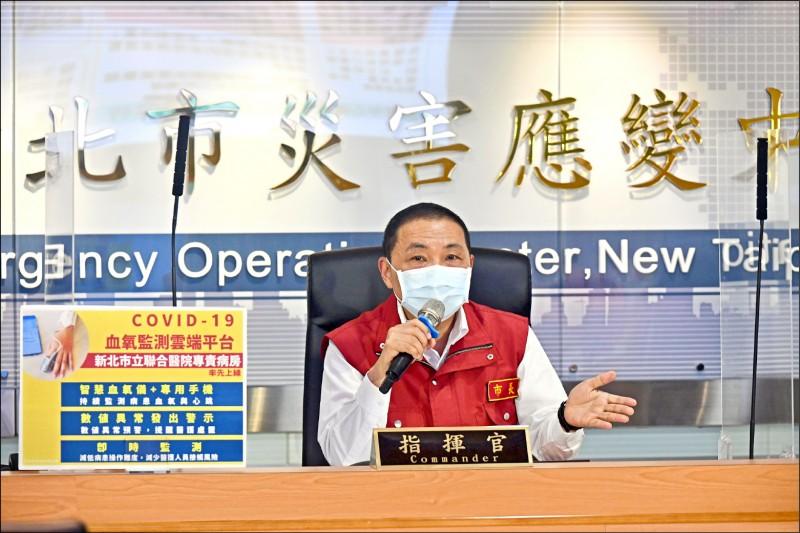 新北市長侯友宜表示,即日起試辦「遠距關懷虛擬病房平台」,透過雲端平台監測數據,避免發生因「隱形缺氧」而往生的憾事。 (新北市府新聞局提供)