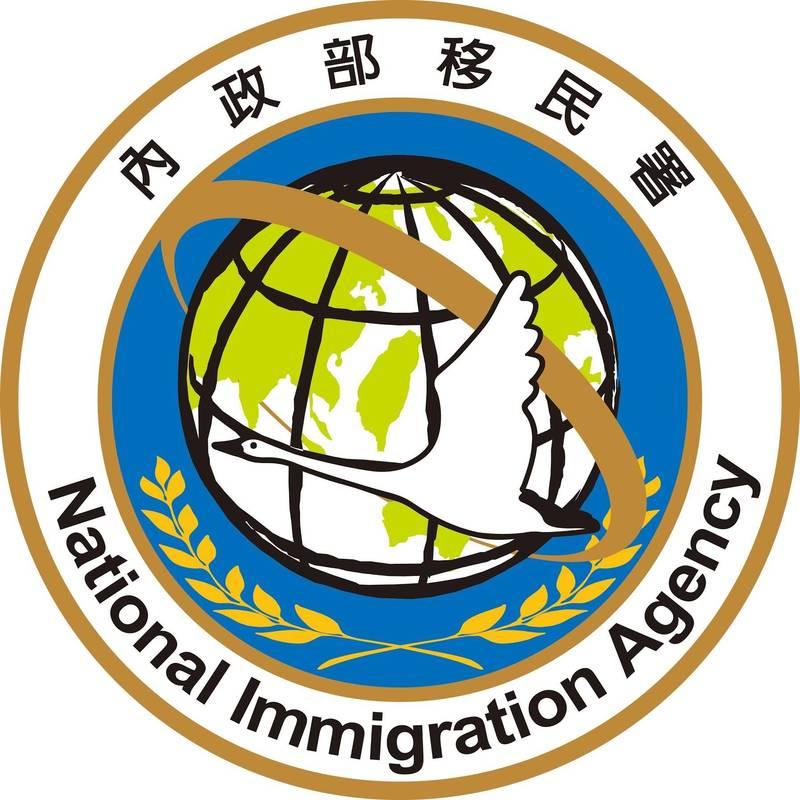 移民署。(記者劉慶侯翻攝)