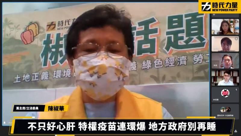 時代力量黨主席陳椒華為自家議員特權施打疫苗致歉。(翻攝自直播畫面)