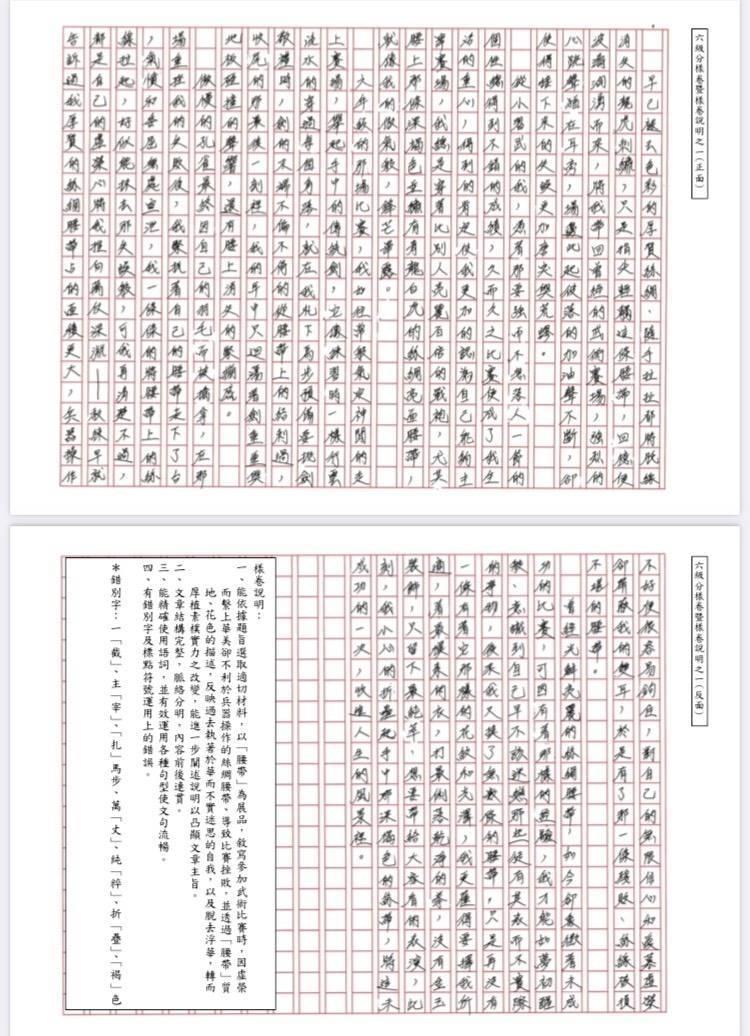 會考官網公布10篇6級分頂尖作文樣卷,其中一名考生以「武術失敗比賽的腰帶」作為未成功的物品,獲得閱卷老師群之高度肯定。(記者林曉雲翻攝)
