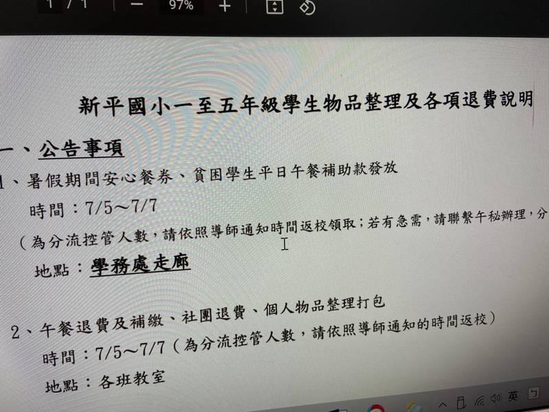 中市太平區新平國小在網站上公告返校日,有家長批評帶頭群聚。(讀者提供)