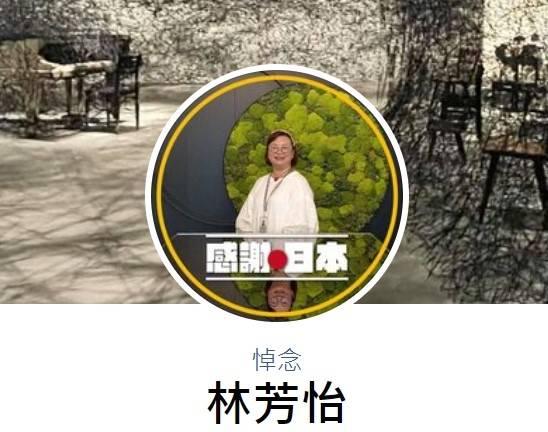雄獅集團欣傳媒資深總監林芳怡染疫於昨日病逝。(圖翻攝自林芳怡臉書)