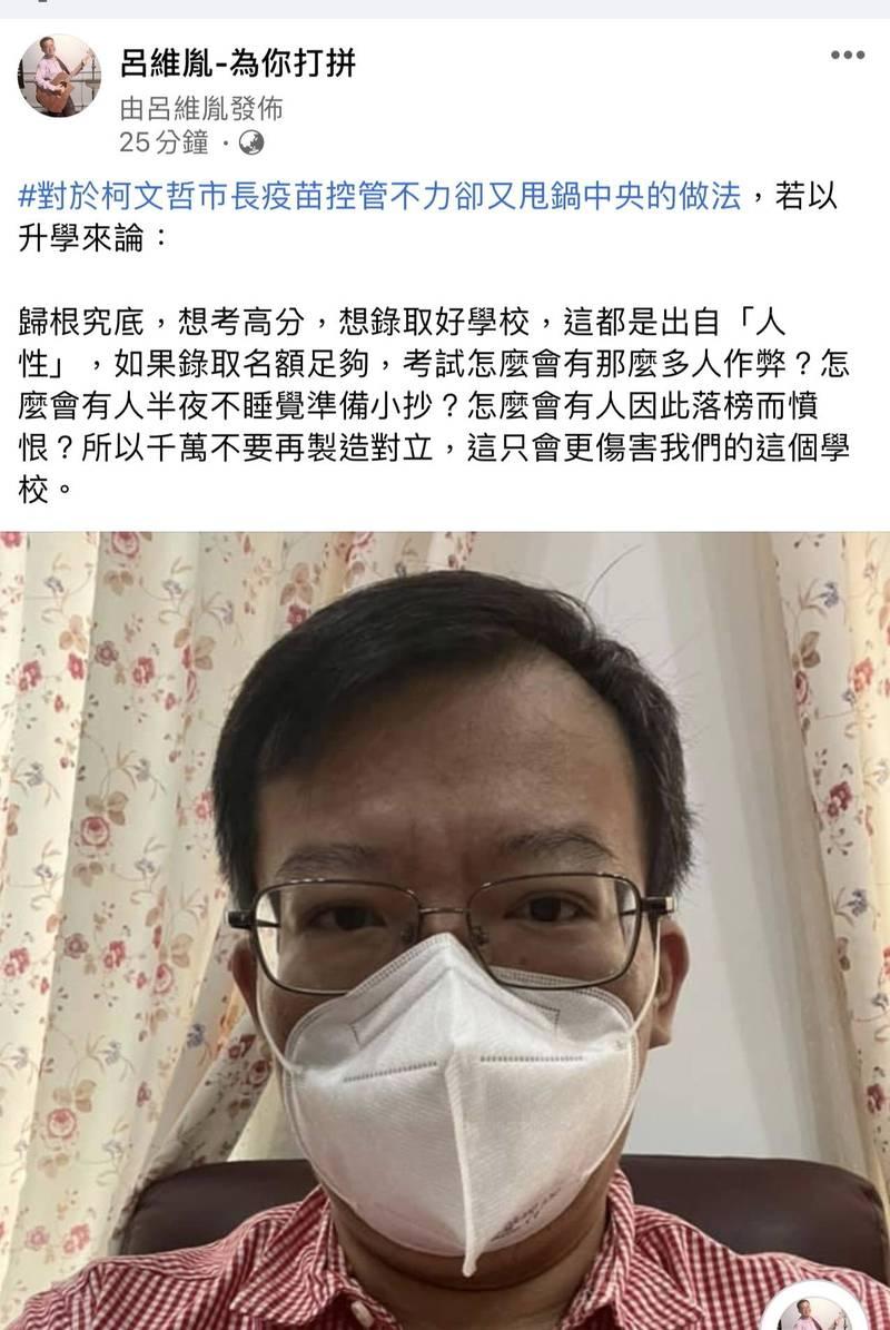南市議員呂維胤以「升學考試」論反諷柯文哲,批評柯的詭辯邏輯,令人嘆為觀止。(記者蔡文居翻攝)