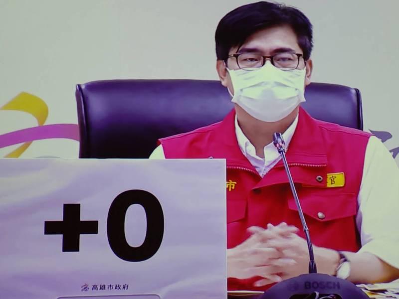 高市連續第五天確診數+0,陳其邁強調持續做好社區監控。(記者王榮祥翻攝)