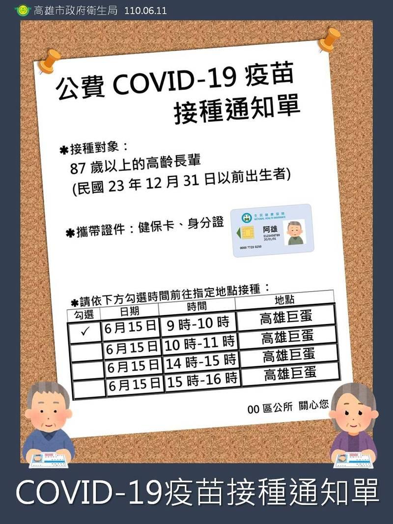 高雄高齡長輩近期會陸續收到接種通知單,可按照通知時間地點施打疫苗。(記者王榮祥翻攝)