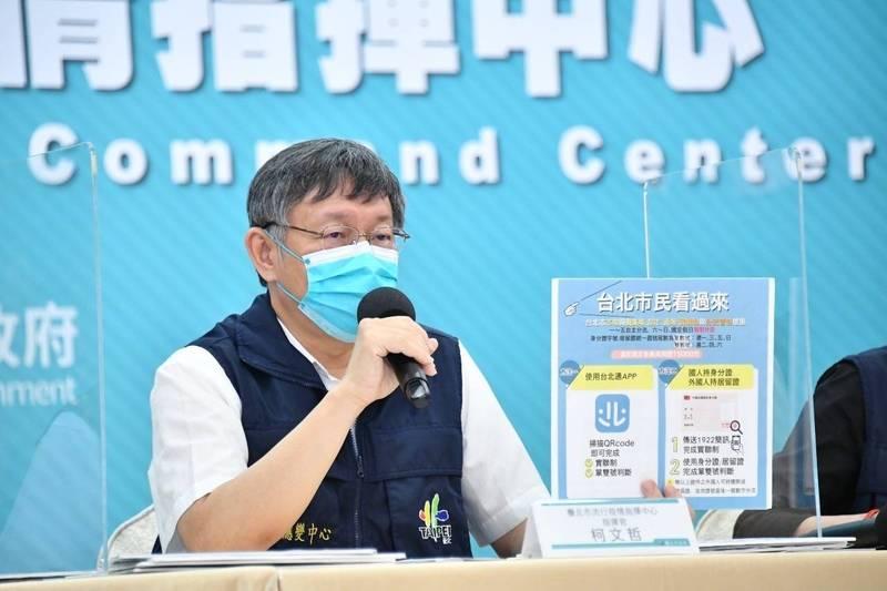 台北市長柯文哲說,「不好意思跟人搶疫苗」,讓所有人打完第一劑後,他才會打第二劑。(台北市政府提供)