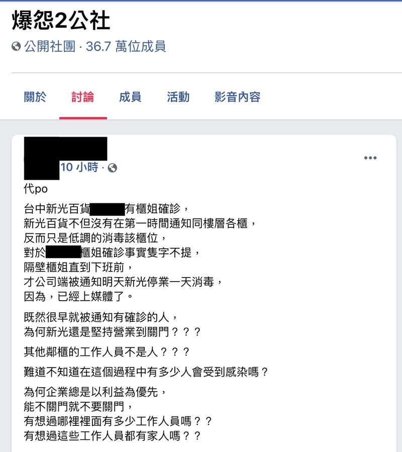網友在公開社團發文指控新光三越對櫃姐確診事件處理態度可議。(翻攝爆怨2公社)