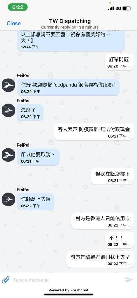 外送員貼出對話截圖引發熱議。(圖取自臉書社團「外送員的奇聞怪事」)