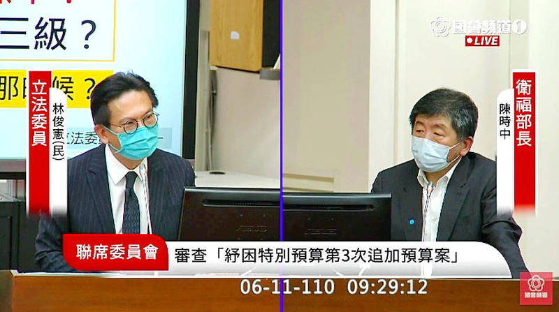 Democratic Progressive Party Legislator Lin Chun-hsien, left, and Minister of Health and Welfare Chen Shih-chung attend a committee meeting at the legislature yesterday. Screen grab from the Legislative Yuan Parliamentary TV Web site
