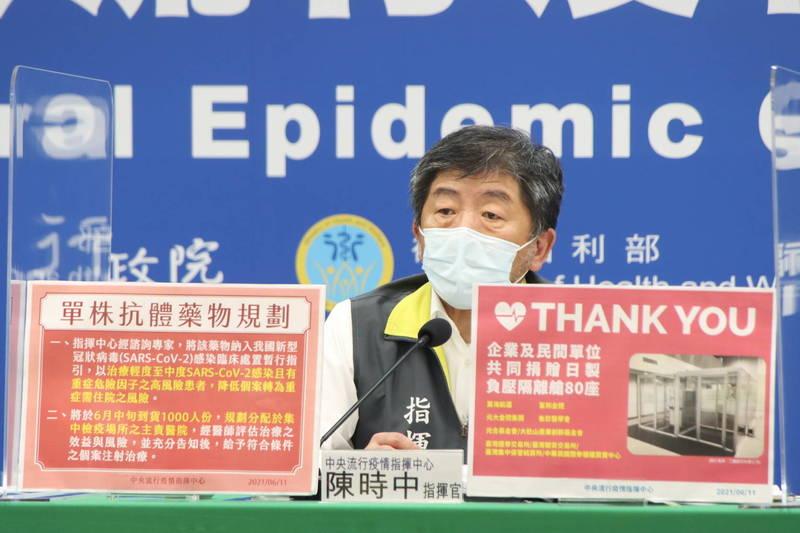 中央流行疫情指揮中心指揮官陳時中表示,指揮中心已採購複合單株抗體藥物,將提供具有重症風險因子的輕中度確診個案治療使用,以降低個案轉為重症需住院的風險。(指揮中心提供)