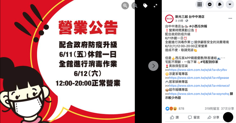 新光三越中港店公告。(翻攝中港店粉專)