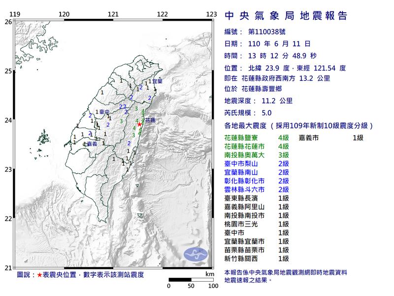 今天下午1點12分左右,花蓮發生芮氏規模5地震,地震深度為11.2公里。(翻攝自中央氣象局)
