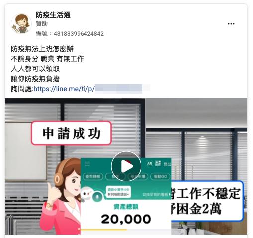 近日臉書上流傳了「幫助民眾申請紓困金」的廣告。(圖翻攝自MyGoPen官網)