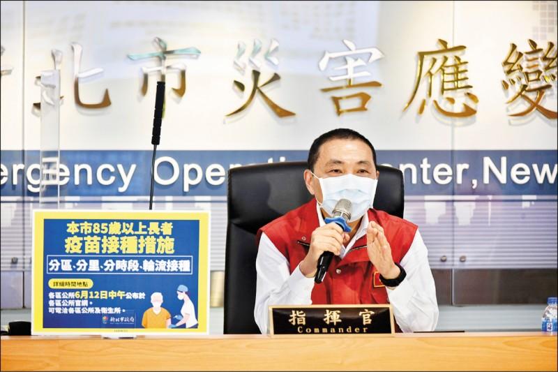 新北市長侯友宜表示,預計有八.二萬人可優先接種疫苗。(新北市政府提供)