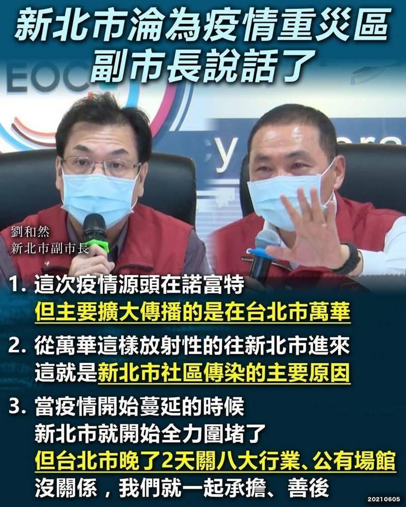 新北市淪為疫情重災區,副市長劉和然分析的內容被做成哏圖,在網路許多平台流傳。(截圖自臉書「我是台灣人.台灣是咱的國家」)