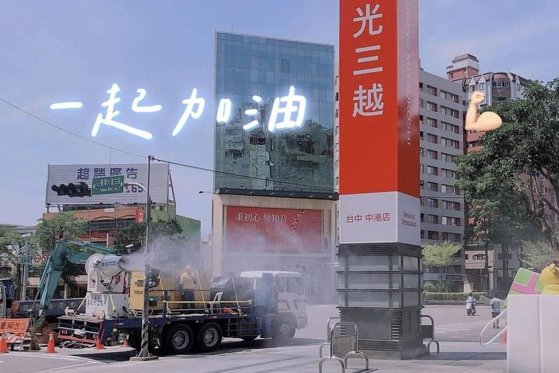 新光三越台中中港店宣布今天(12日)停業1天,並張貼「一起加油」的照片自勉。(記者張瑞楨翻攝自中港店臉書)