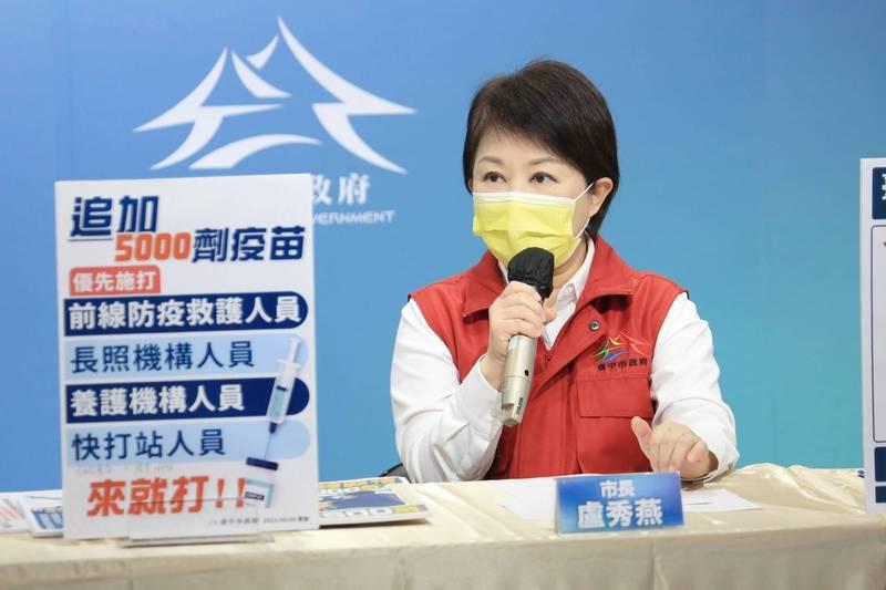台中市長盧秀燕先前宣佈75歲以上老人市府會設快打站及到府施打的方式處理,但最近里長又接到通知先不要宣傳,抱怨造成困擾。(資料照)