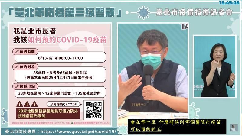 台北市長柯文哲主持防疫記者會。(記者蔡亞樺翻攝)