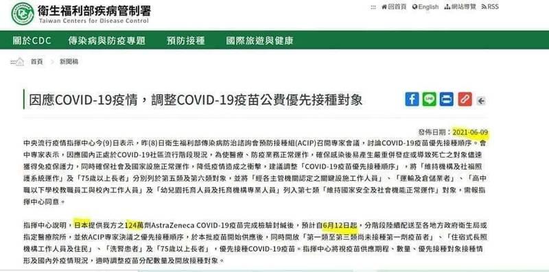 衛福部6月9日已發新聞稿公告,預計自6月12日起配發日本提供的124萬劑AZ疫苗。(高雄市衛生局提供)