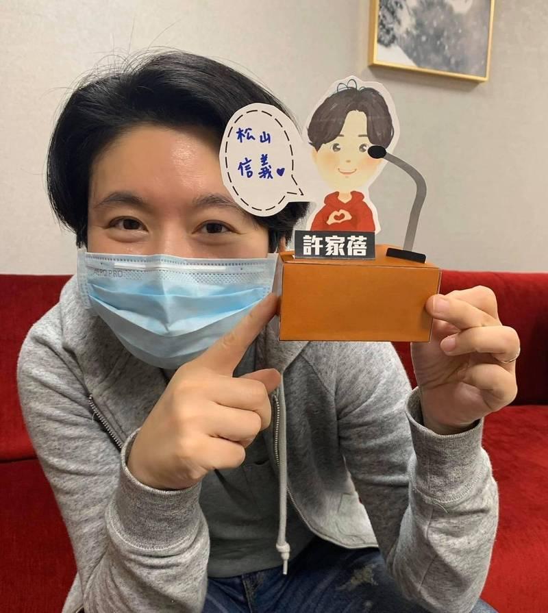 台北市議員許家蓓回嗆大S的發言。(許家蓓提供)