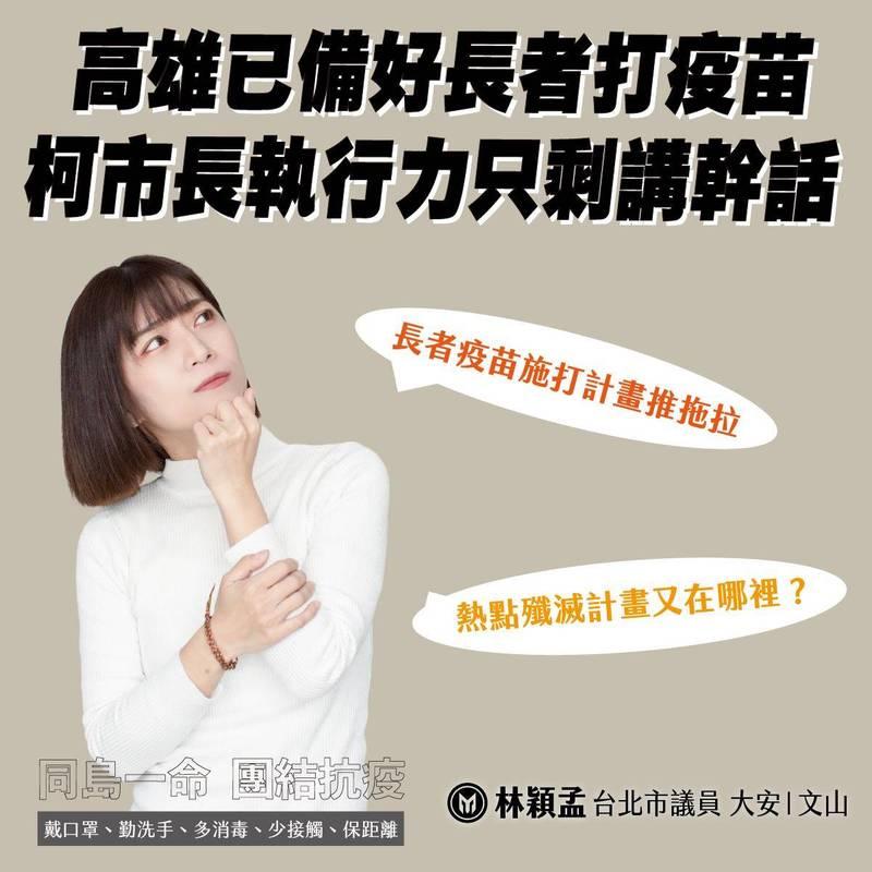 台北市議員林穎孟表示,高雄市已公布高齡長者接種詳細方式,接種通知書甚至早已寄達,台北市長柯文哲卻還在記者會講幹話,讓里長等基層湧現不滿聲浪。(翻攝林穎孟粉專)