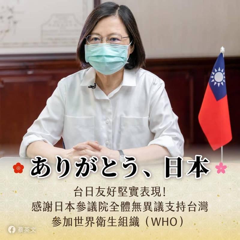 總統蔡英文對日本參議院全體無異議支持台灣參加WHO表示感謝。(圖片擷取自臉書)