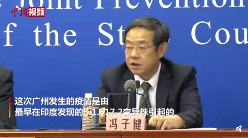 中國疾控中心研究員馮子健11日表示,廣州這次發生的疫情是由最早在印度發現的B.1.617.2變異株引起的。(圖擷取自微博)
