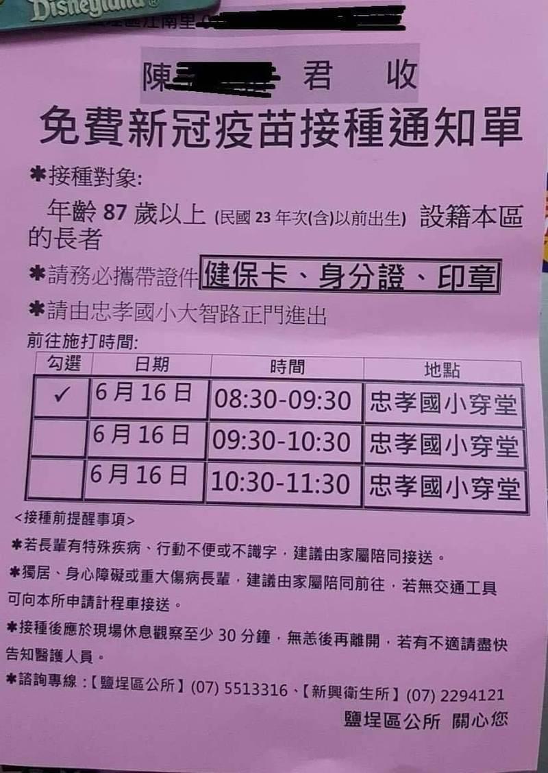 王定宇指出,高雄市民符合第一輪接種資格者,11日晚間「收疫苗接種通知單到明天幾點、到哪裡、帶什麼證件去接受疫苗接種」。(翻攝王定宇臉書)