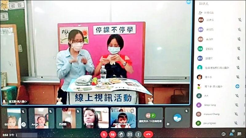 嘉義市育人國小附設幼兒園老師與孩子進行線上課程。 (記者林宜樟翻攝)