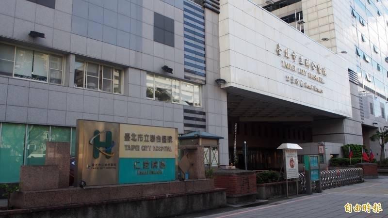 台北市立聯合醫院仁愛院區。(資料照)