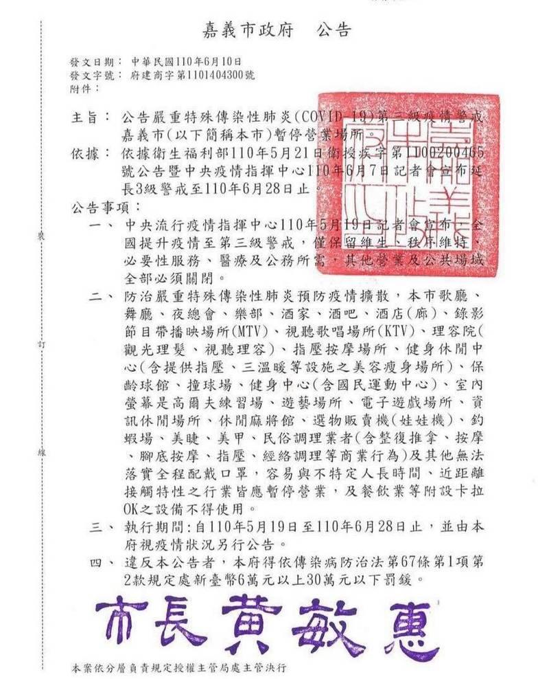 嘉義市政府日前公告,暫停營業項目新增美睫美甲、民俗調理業別。(記者王善嬿翻攝)