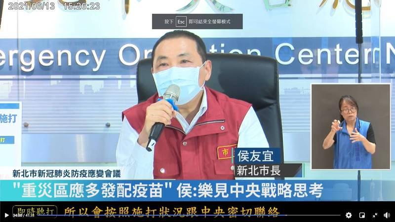 新北市長侯友宜表示,中央對於疫苗配發要有戰略部署思維,且要公開透明。(記者賴筱桐翻攝)