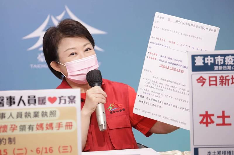 柯文哲嗆疫苗資訊不對等,盧秀燕:半個月前已規劃「不用預約、不用搶名額」。(圖:市府提供)