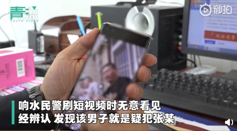 中國近日發生一起趣聞,一名警察在短片平台消磨時光時,意外發現潛逃半年的嫌疑犯身影。(圖擷取自微博)