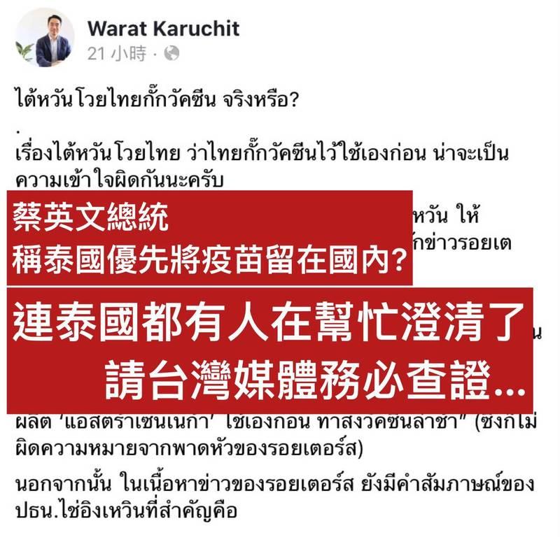 粉專指出,蔡英文訪談中的「他們」很清楚是在說AZ,但是不少媒體報導時,變成「泰國優先把疫苗留給國內」,主詞整個從「公司」變成「國家」。又經美媒、泰媒輾轉報導後,偏離原意。(擷取自「泰譯聞 นักแปล กระแสไทย-ไต้หวัน」)