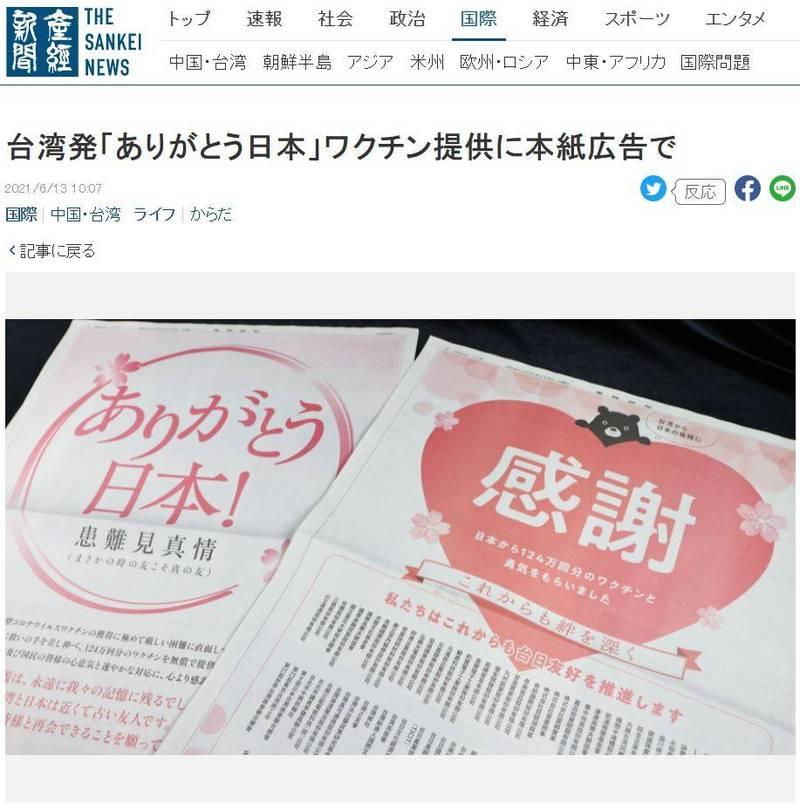 目前在《產經新聞》的電子版頁面上,也可看到相關畫面及介紹,內容述明了這份感謝的由來,並指這份感謝除了是針對日本捐贈疫苗,也表達了持續與日本維繫友好關係的期盼。(圖擷自產經新聞)
