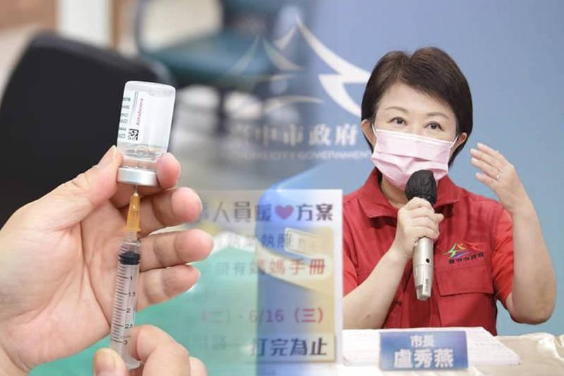 日前台中市府向中央爭取希望能開放,醫院若還有莫德納疫苗,優先讓懷孕醫事人員施打,獲中央同意。(本報合成)