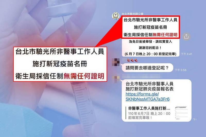 驗光所來施打的人員向記者表示,「不用有證照也可以打」。台北市驗光師和驗光師公會對此表示,眼鏡公司附設驗光所也屬於醫事機構,合法列冊施打。(本報合成)
