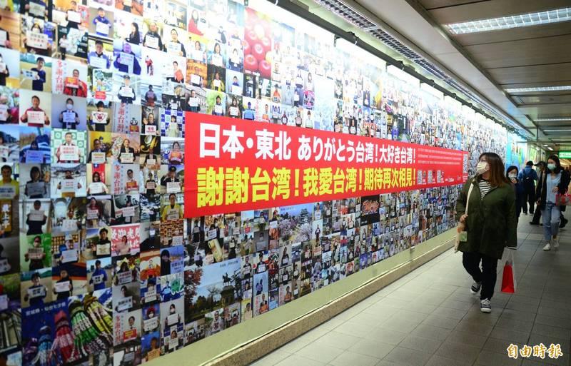 2021年3月謝謝台灣企劃當中,曾在台北捷運中山站設置的一面感謝牆,部落客「日本人的歐吉桑」也計畫在日本的車站買下廣告牆,向日本人表達台灣人的謝意。(資料照)